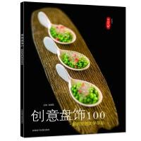 创意盘饰100・厨房里的美学革命