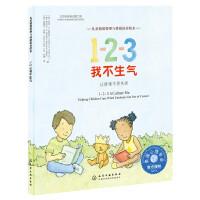 儿童情绪管理与性格培养绘本--1-2-3我不生气:让情绪不再失控 [3-6岁](精装)