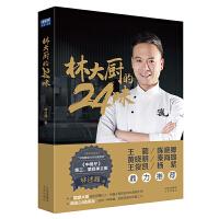 林大厨的24味(签名本)
