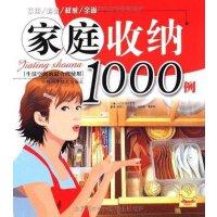 【旧书二手书9成新】家庭收纳1000例..【蝉】