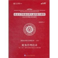 北京大学职业经理人通用能力课程--财务管理技术(5DVD)