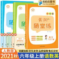 黄冈随堂练六年级上册语文数学英语人教版