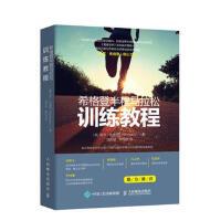 希格登半程马拉松训练教程 9787115496881 人民邮电出版社 [美]哈尔・希格登(Hal Higdon)