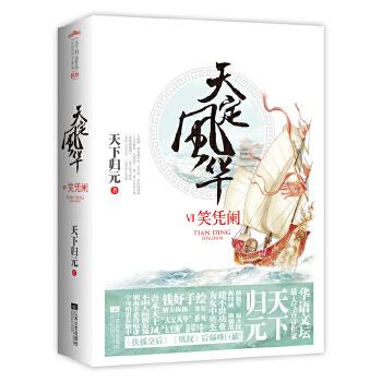天定风华Ⅵ笑凭阑 天下归元 江苏文艺出版社 正版书籍请注意书籍售价高于定价,有问题联系客服欢迎咨询。