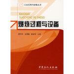 燃烧过程与设备,廖传华,史勇春,鲍金刚,中国石化出版社9787802295711