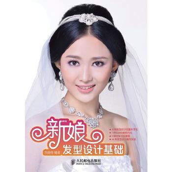 新娘发型设计基础