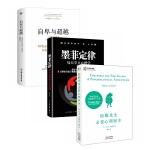 情绪疗愈套装:蛤蟆先生去看心理医生+自卑与超越+墨菲定律+每天学点心理学(全3册)