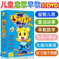 深圳巧虎文化传播有限公司宝宝儿童早教全套儿歌英语DVD光盘碟片
