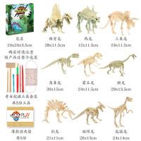 儿童DIY益智拼装模型考古挖掘恐龙系列全套