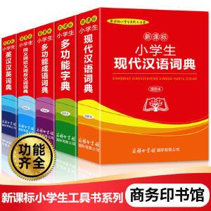 新华字典+成语词典+英汉词典+现代汉语字典+同义词近义词字典(全五册)学生辅