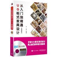 UG板式家具设计从入门到精通(配视频教程)(含DVD光盘1张) 王浩 编著 电子工业出版社 9787121255977