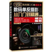 数码单反摄影从入门到精通 第2版 赠1视频教学DVD光盘 1模特摆姿密码手册 神龙摄影 人民邮电出版社 9787115