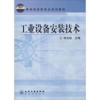 工业设备安装技术 化学工业出版社