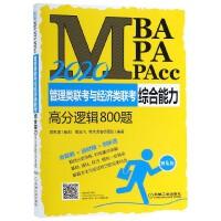 2020MBA MPA MPAcc管理类联考与经济类联考综合能力高分逻辑800题(第4版)