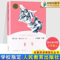 童年人民教育出版社曹文轩陈先云高尔基快乐读书吧六年级上册经典书目课外书