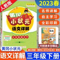 黄冈小状元语文详解三年级下册人教版 2021春新版