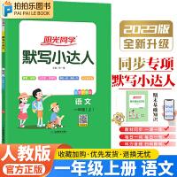 阳光同学默写小达人一年级上册 2021秋人教部编版【预售】