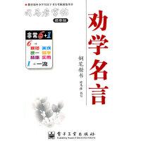 劝学名言―司马彦字帖(描摹版)钢笔楷书/2011年6月印刷