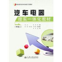 汽车电器理实一体化教材(中级工)
