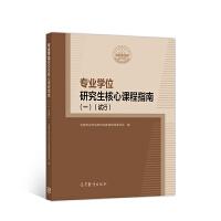 专业学位研究生核心课程指南(一)(试行)