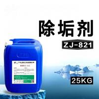 地暖清洗剂 循环水 除垢剂空调水处理药剂 地热清洗剂