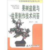WHBH-果树盆栽与盆景制作技术问答 金盾出版社 9787508262512
