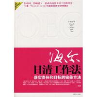 【新书店正版】海尔日清工作法:落实责任和目标的方法 任锡源 中国言实出版社