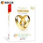樊登推荐 幸福的婚姻 约翰戈特曼爱的沟通经营婚姻家庭的书 两性关系情感读物男女相处秘籍 夫妻关系处理方法 爱情恋爱心理