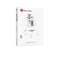 【正版全新直发】茶艺与茶道 聂锦荣 刘恩东 中国轻工业出版社9787518422661