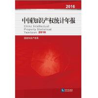 中国知识产权统计年报2016
