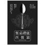 餐桌�Y�x.西餐篇:用刀叉吃出高雅/繁体中文书籍