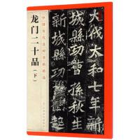 龙门二十品(下)/中国历代名碑名帖精选 编者:江西美术出版社