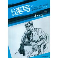 基础美术教材每日一练速写 素描教程 西泠印社出版社