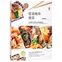 �燮奘萆肀惝�:�蒂教你料理新手也能�p�搞定,好吃、不胖、吸睛、低卡便��,110道料理健康��肉1年16公斤 减肥瘦身美体