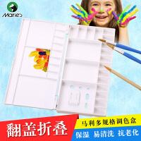 马利多功能折叠颜料调色盒 水粉水彩调色盘 美术生用调色碟