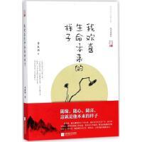 我欢喜生命本来的样子(插图典藏版) 江苏凤凰文艺出版社有限公司