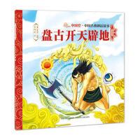 中国古典神话故事(第一辑)盘古开天辟地