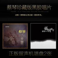 蔡琴 经典民歌精选金曲银色月光下 正版lp黑胶唱片12寸留声机唱盘