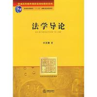 法�W�д�G4 卓��Y 著 9787503676109 法律出版社 正版�D��