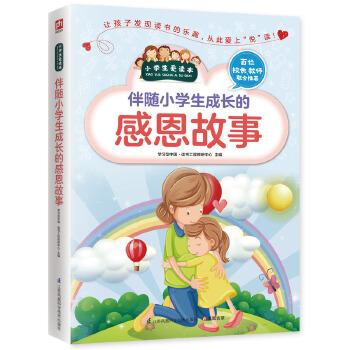 """伴随小学生成长的感恩故事让孩子发现读书的乐趣,从此爱上""""悦""""读!"""