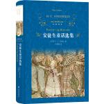 经典译林:安徒生童话选集(新版)七年级上册自主阅读推荐
