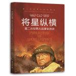 第二次世界大战纵横录:将星纵横·第二次世界大战著名将领(彩图版)