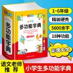 小学生多功能字典(彩图版32开)