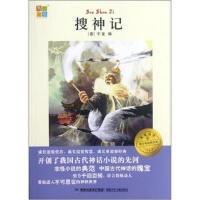 搜神记9787539543710 [晋] 干宝,书香童年 福建少年儿童出版社