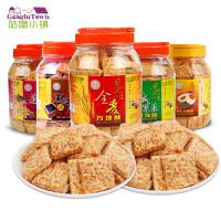 【促销】台湾好乔方块酥 台湾好味道黑芝麻莲子全麦方块酥性饼干500g