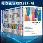 陈春花管理经典系列丛书19册 共识+激活组织+激活个体+改变是组织*的资产+管理的常识+经营的本质+领先之道等