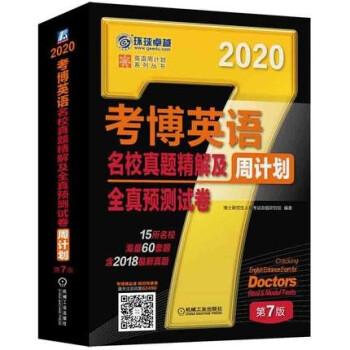 正版现货 机工版2020年考博英语名校真题精解及全真预测试卷周计划 9787111624900
