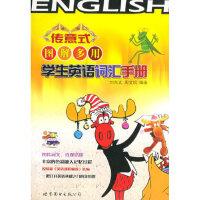 传意式图解多用学生英语词汇手册,刘兆义,世界图书出版公司9787506255509