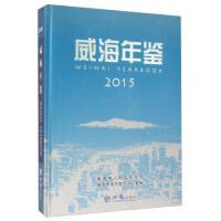 威海年鉴2015,威海市地方史志办公室,方志出版社9787514417029