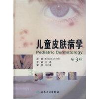 儿童皮肤病学(翻译版)
